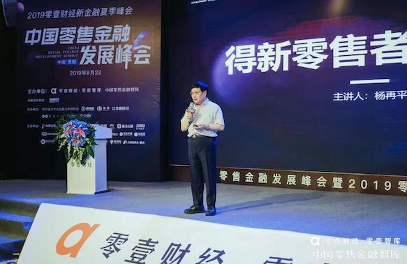 中国金融学会副秘书长杨再平:得新零售者得天下