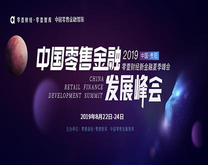中國零售金融發展峰會——2019零壹财經新金融夏季峰會