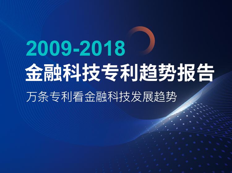 工行、中信、亿联、邢台等银行高管力荐:《2009-2018年金融科技专利趋势报告》