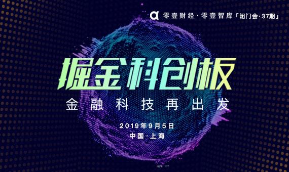 掘金科创板:金融科技再出发 | 零壹智库第37期闭门会