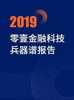 全面智能:零壹金融科技兵器谱报告(2019)