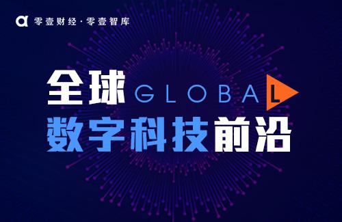 全球数字科技前沿