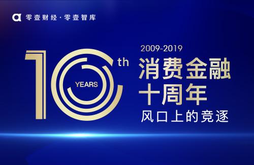 马上金融蒋宁:聚焦开放平台,提出442战略 | 消费金融十周年专访