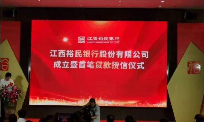 裕民银行正式开业 打造5G智能银行