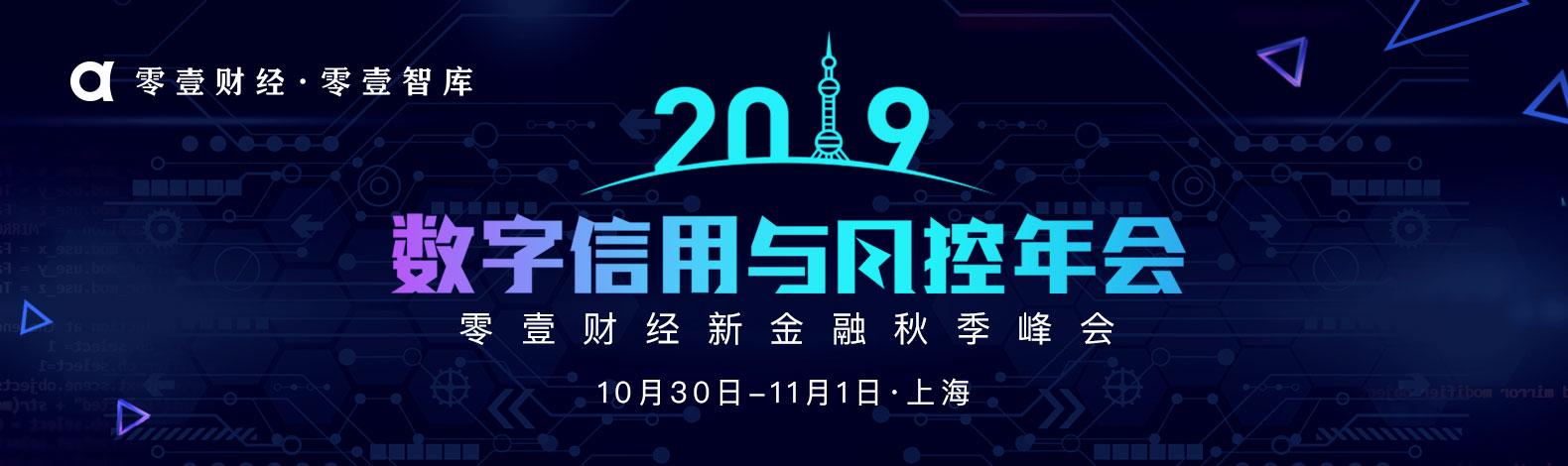2019年数字信用与风控年会