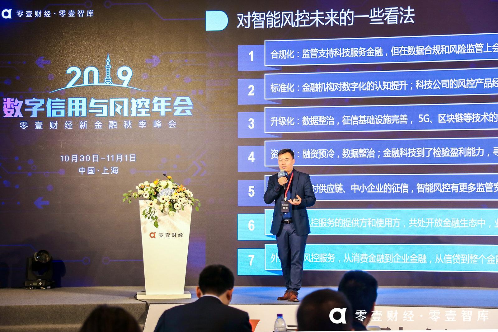 零壹研究院院长于百程发布《进化与分化:零壹智能风控兵器谱报告2019》