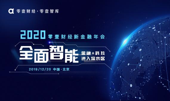 全面智能 金融+科技进入深水区 2020零壹财经新金融年会