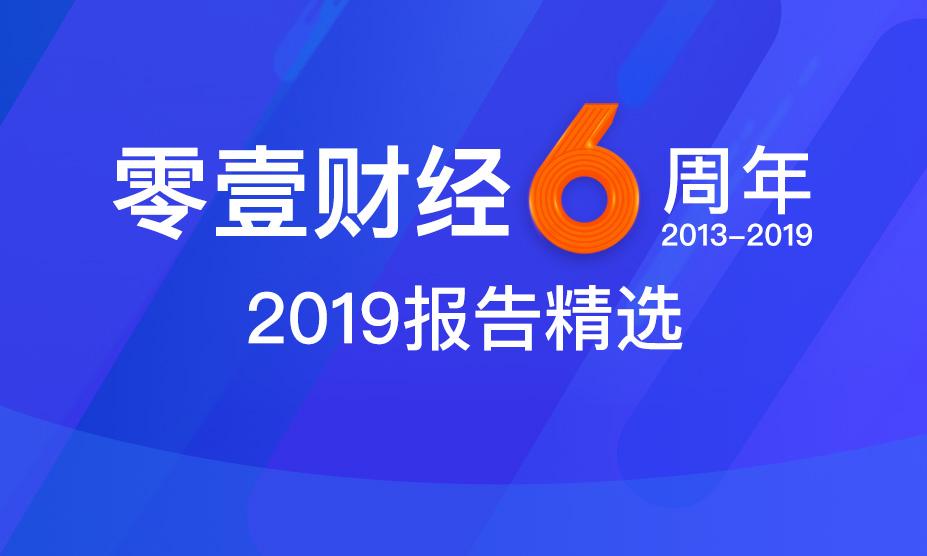 2019年零壹智库新金融报告合辑