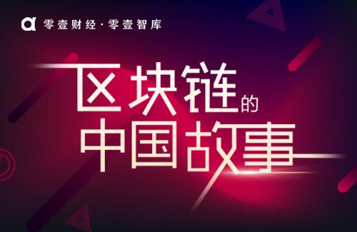 众安科技李雪峰:立足保险,用区块链创新产业应用