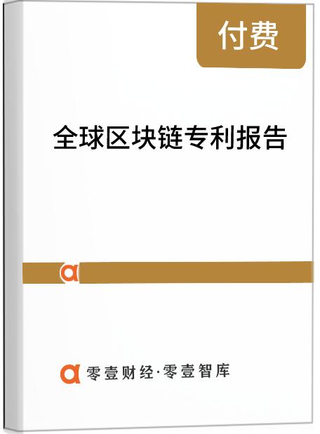 全球区块链专利报告
