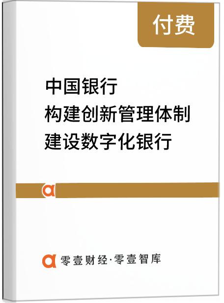 中国银行:构建创新管理体制,建设数字化银行