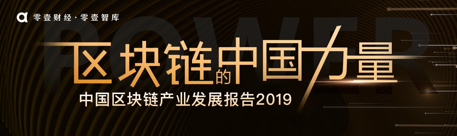 区块链的中国力量:中国区块链产业发展普查报告
