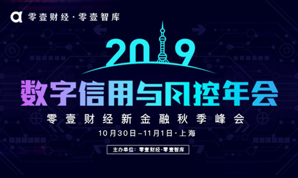 2019数字信用与风控年会暨零壹财经新金融秋季峰会