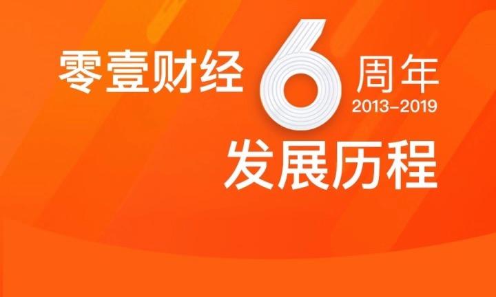 2013-2019:零壹财经成立6周年发展历程