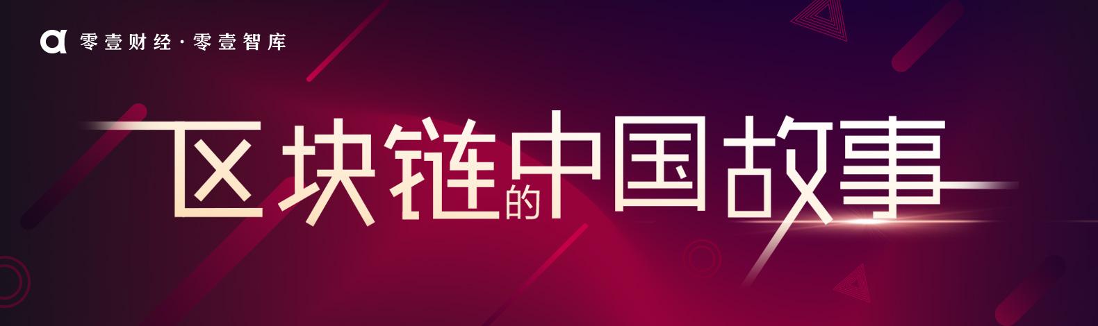 区块链的中国故事