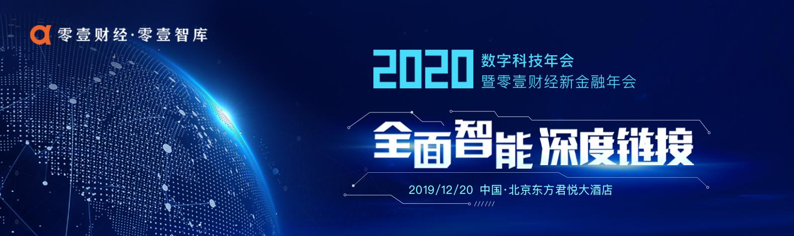 2020数字科技年会暨零壹财经新金融年会