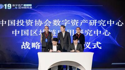 中国投资协会数字资产研究中心和中国区块链应用研究中心举行战略合作签约仪式