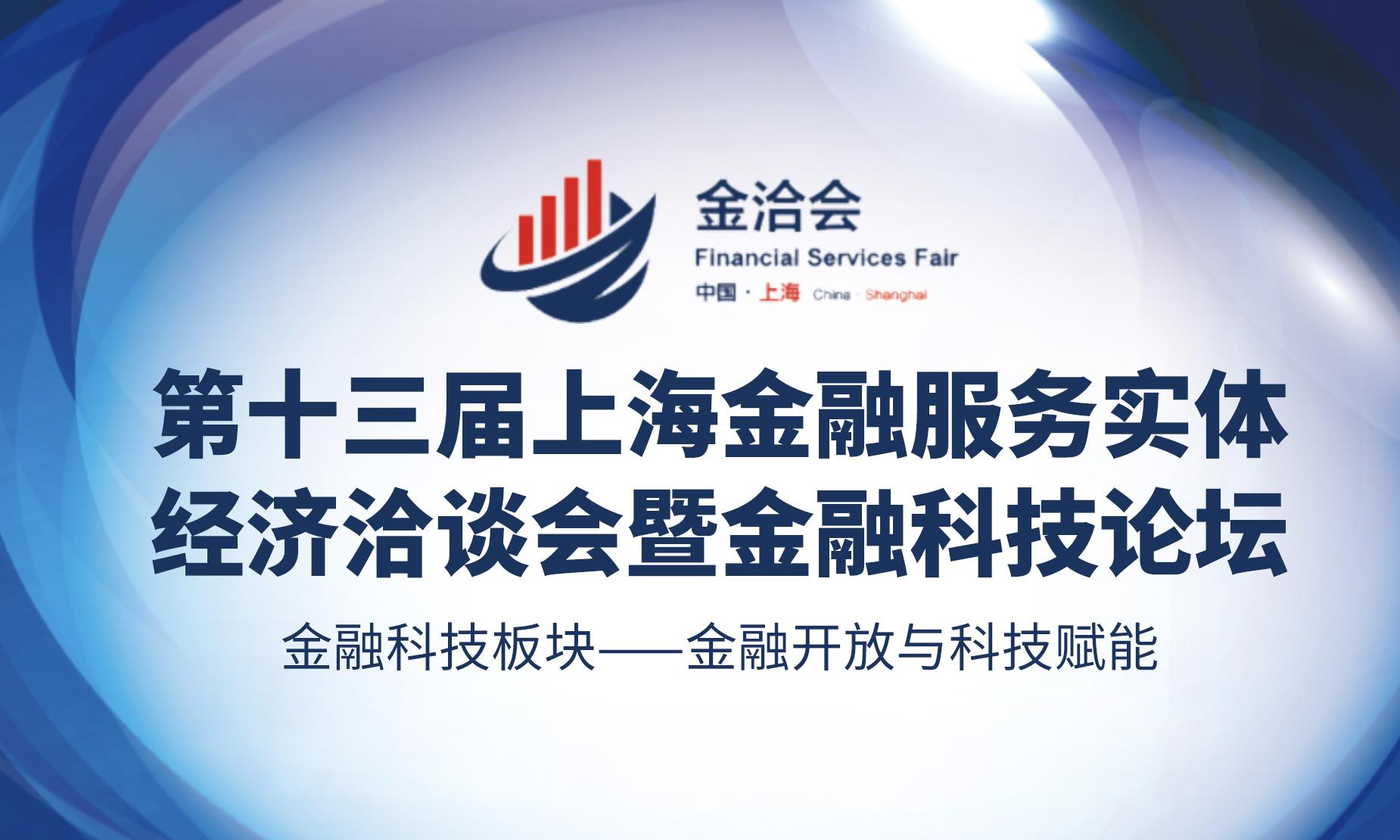 第十三届上海金融服务实体经济洽谈会暨金融科技论坛