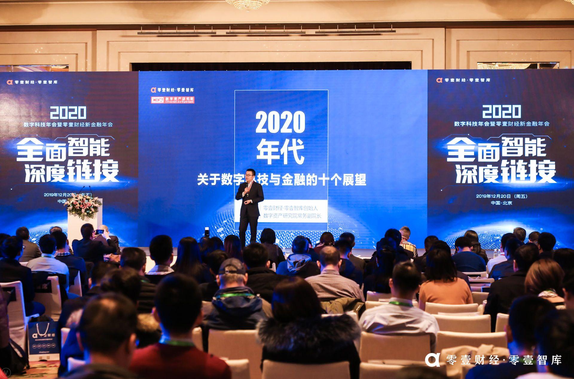 零壹财经·零壹智库2020新金融年会:数字科技——变革时代下的重要思考角度