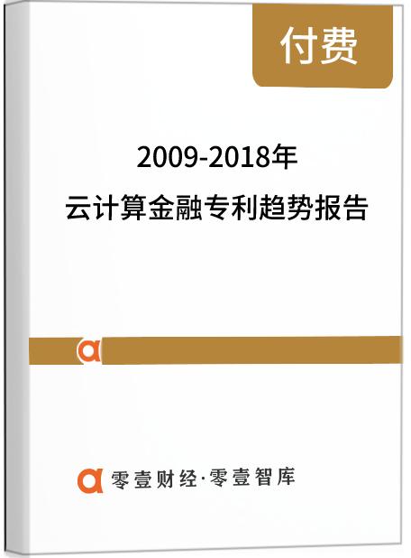 2009-2018年云计算金融专利趋势报告