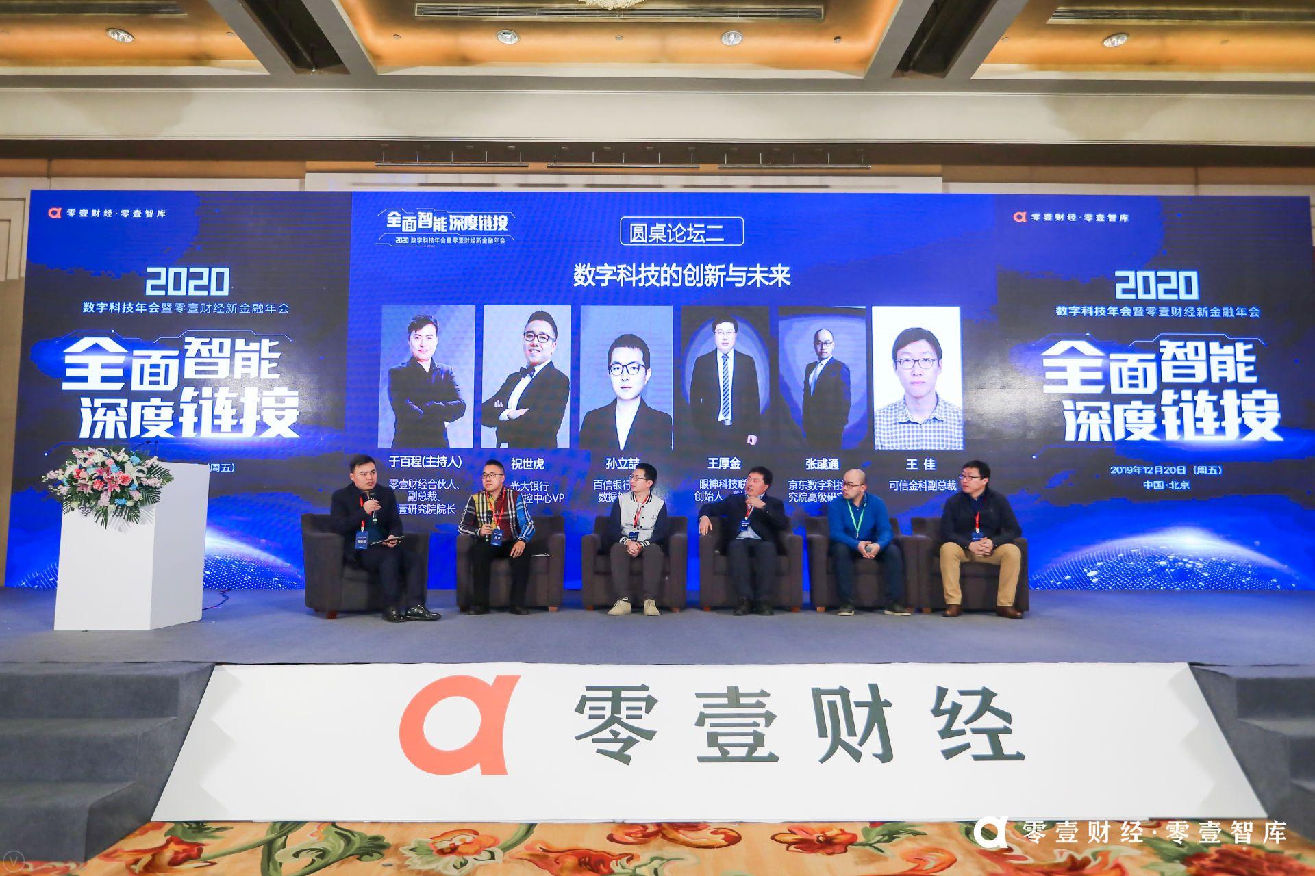 2020零壹财经新金融年会圆桌论坛:数字科技的创新与未来
