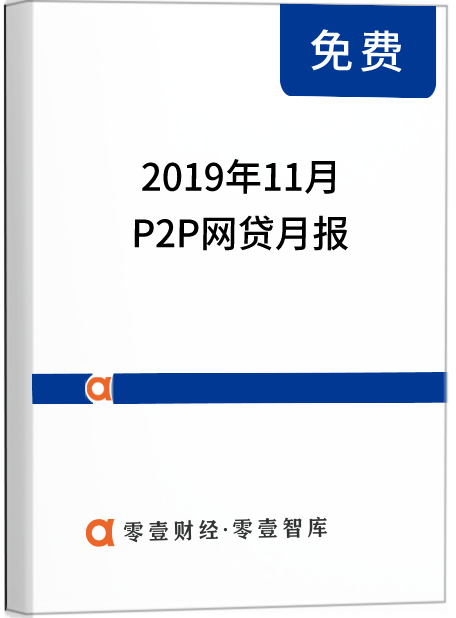 11月P2P网贷月报:正常运营平台369家 平均借款期限飙升138天