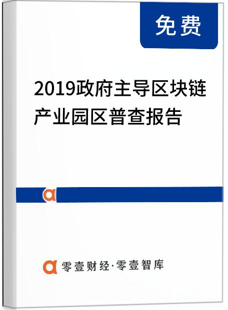 2019政府主導區塊鏈產業園區普查報告
