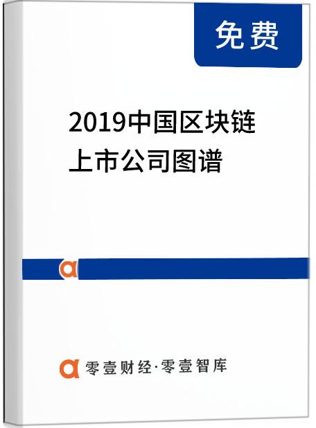 2019中國區塊鏈上市公司圖譜