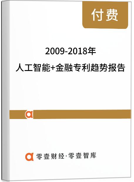 2009-2018年人工智能+金融专利趋势报告