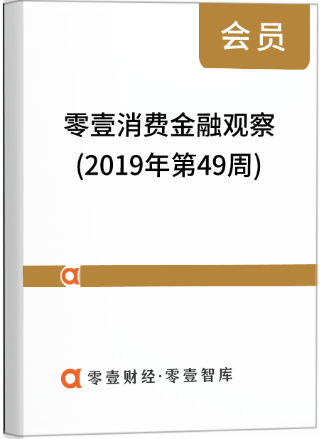 零壹消费金融观察(2019年第49周)