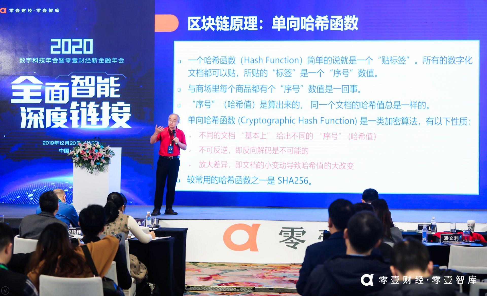 香港科技大学理学院院长汪扬:区块链今后在商业中的腾飞,主要是基于中心化区块链
