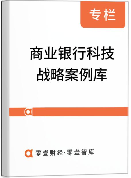 商業銀行科技戰略案例庫