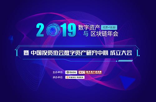 """数字资产研究院发布未来""""三大计划"""""""