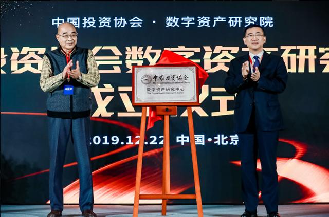 中国投资协会数字资产研究中心揭牌成立,并与中国区块链应用研究中心达成战略合作