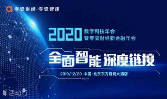 """2020零壹财经新金融年会""""三大报告"""" 提前了解行业全景"""
