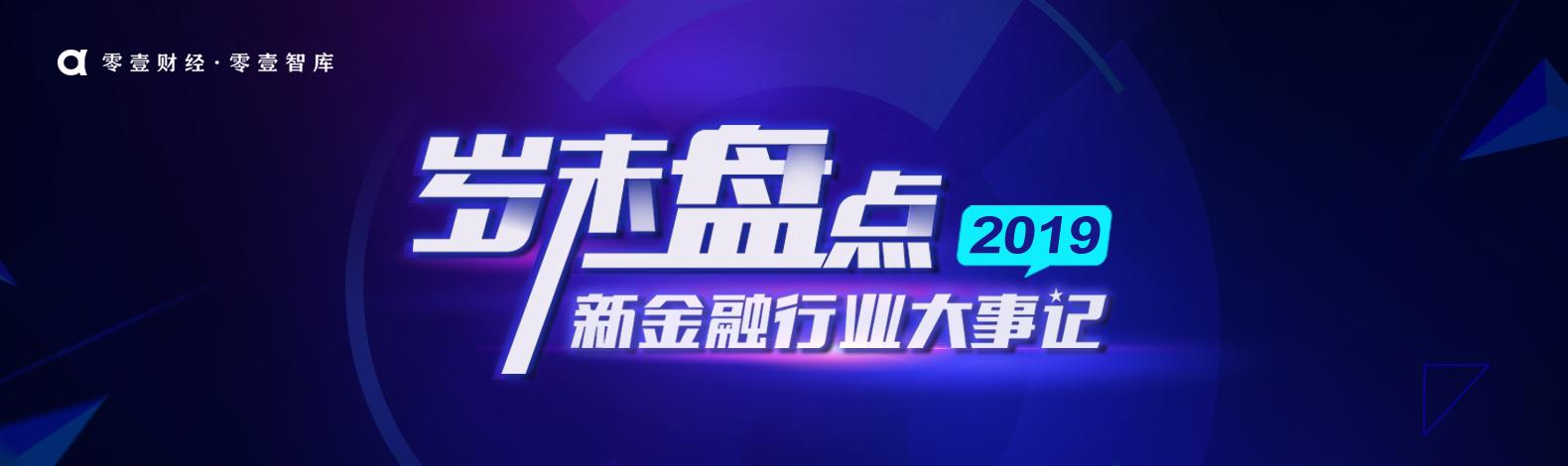 2019年新金融行业大事记