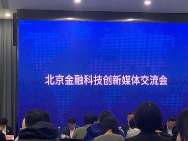 """持牌机构方可进入北京""""监管沙箱"""" 已审批46个金融科技项目"""