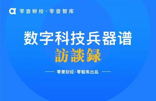 文思海辉陈渝:IT服务商与互联网企业深度合作,携手打造产业互联网 | 兵器谱访谈录
