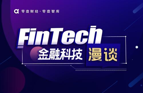 金融科技漫谈 | 持牌机构升级金融科技的部门设置选择