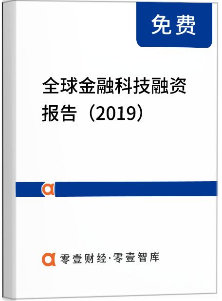 全球金融科技融资报告(2019):融资额超2619亿,区块链融资数量独占鳌头