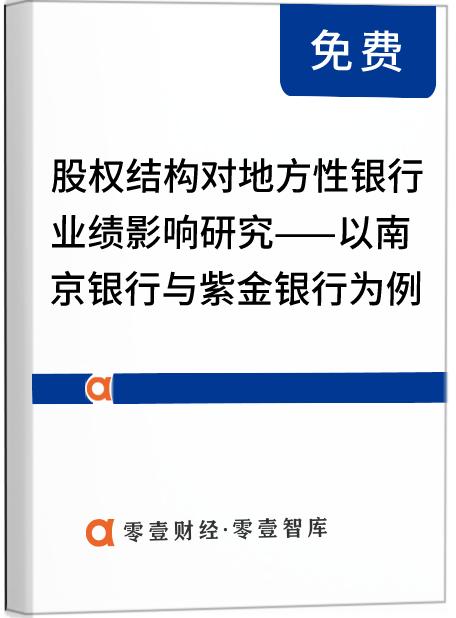 股权结构对地方性银行业绩影响研究——以南京银行与紫金银行为例