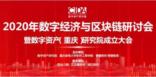 数字资产(重庆)研究院成立,共促区块链在重庆落地生根