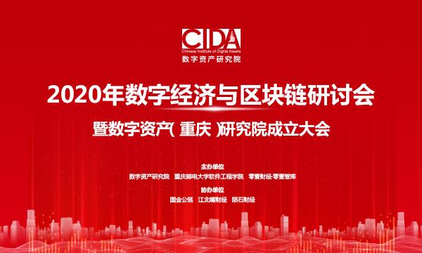 2020年数字经济与区块链研讨会暨数字资产(重庆)研究院成立大会