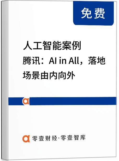 人工智能案例 | 腾讯:AI in All,落地场景由内向外