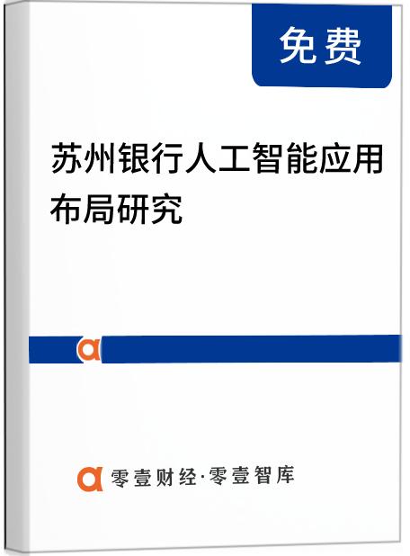 苏州银行人工智能应用布局研究