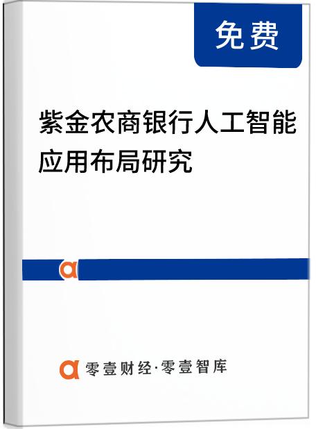 紫金农商银行人工智能应用布局研究