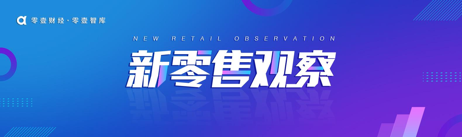 新零售观察
