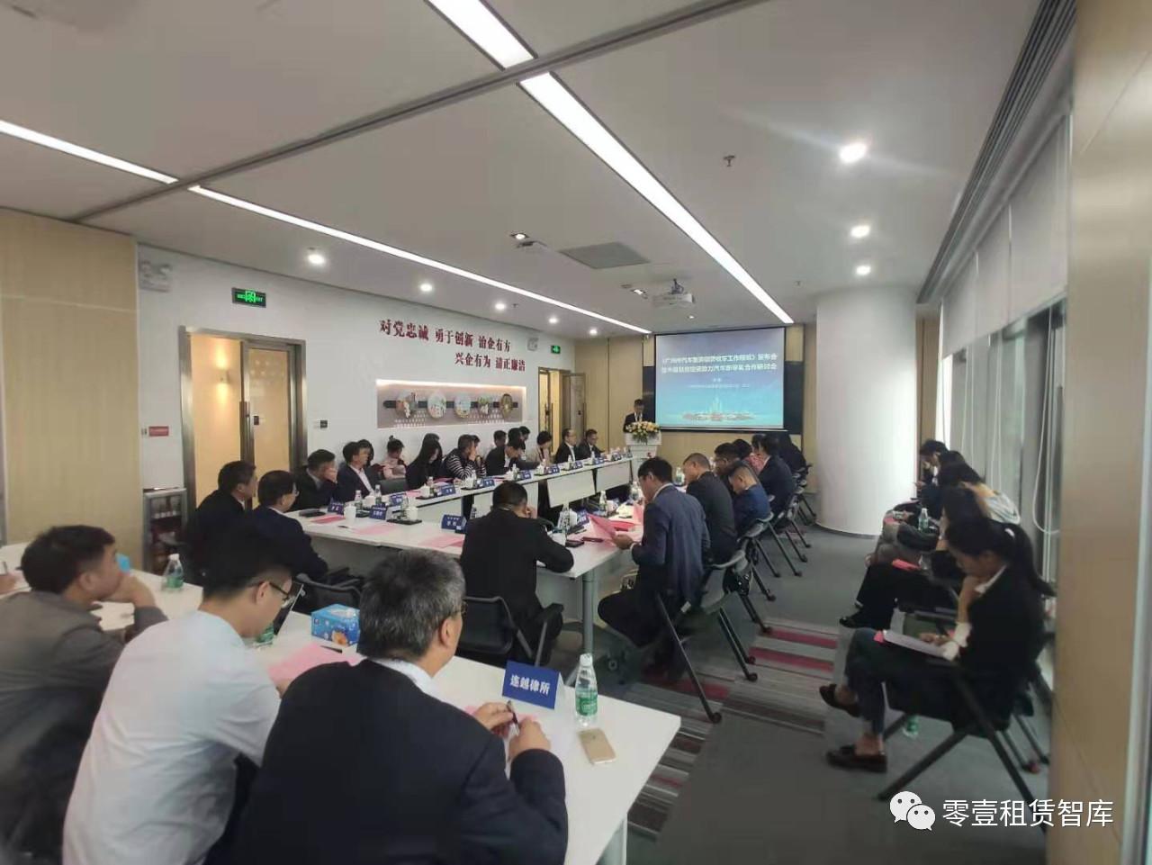 加强行业自律!广州融资租赁产业联盟发布《广州市汽车融资租赁收车工作规范》