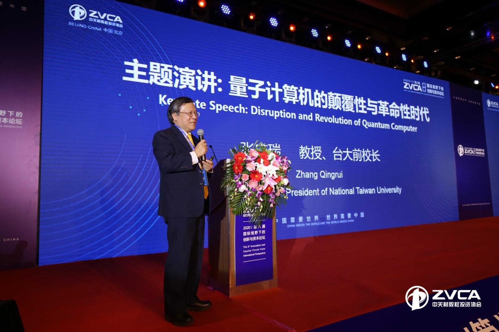 台大前校长张庆瑞:量子电脑在2019就像PC在1968