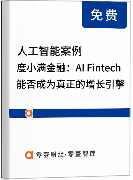 人工智能案例 | 度小满金融:AI Fintech能否成为真正的增长引擎